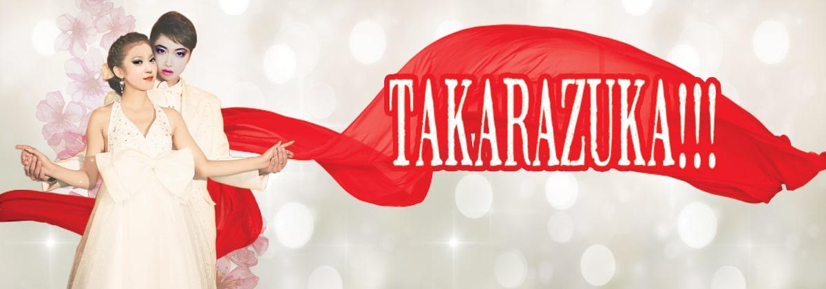 1200x420_takarazuka